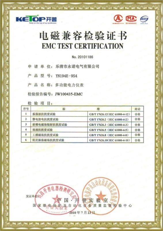電磁兼容檢驗證書