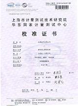 YN1000E 校準證書