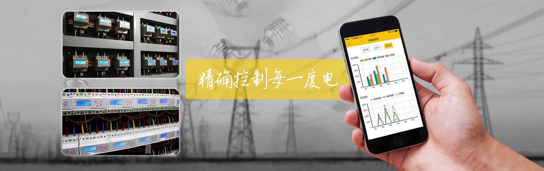導軌電能表_多功能電力儀表_永諾電氣電力儀表