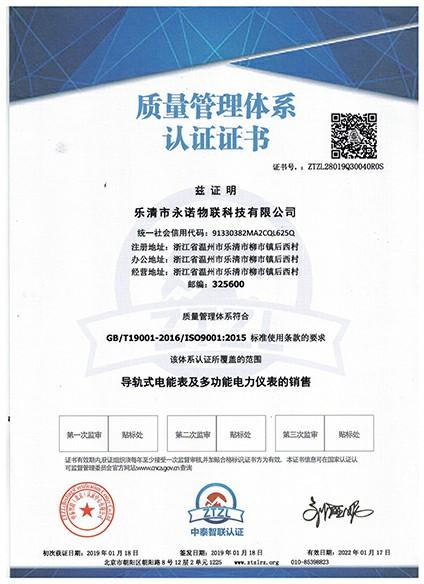 質量管理體系認證9001